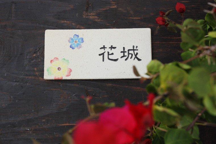 沖縄陶器の紅型表札