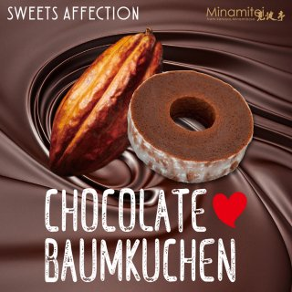 【ホワイトデーおすすめ】チョコレートバウムクーヘン