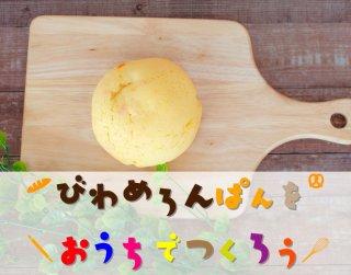 びわメロンパン ~おうちでパンを焼こう~ 手作りキット
