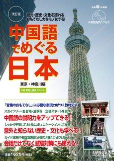 改訂版 中国語でめぐる日本 東京・神奈川県編(130号)