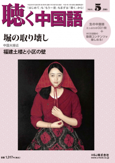 月刊『聴く中国語』2016年5月号(173号)- 原点追求の芸術家 楊飛云(ヤン・フェイユン)