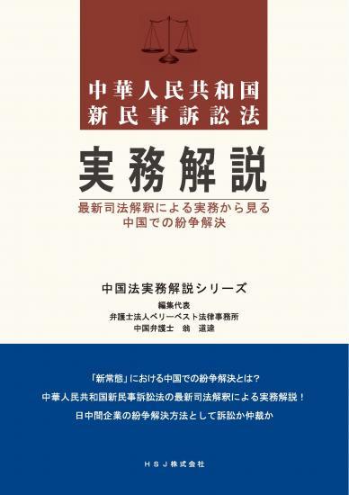 中華人民共和国新民事訴訟法 実...