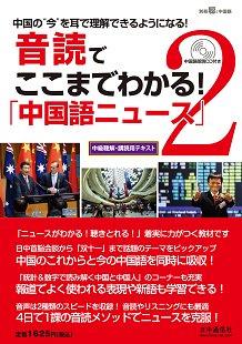 音読でここまでわかる!「中国ニュース」2(125号)