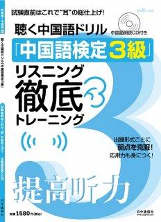 中国語検定3級リスニング徹底トレーニング(106号)