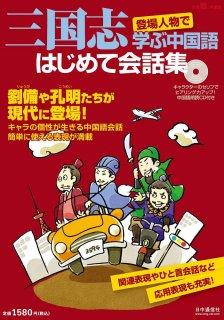 三国志登場人物で学ぶ中国語 はじめて会話集(92号)