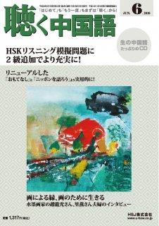 月刊『聴く中国語』2016年6月号(174号)- 画家 趙龍光・里燕夫婦