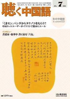 月刊『聴く中国語』2016年7月号(175号)- 書道家 張華中(チャン・ホァチョン)