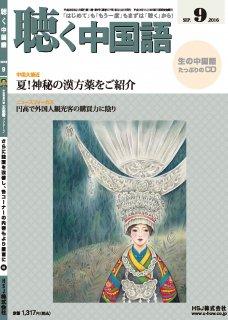 月刊『聴く中国語』2016年9月号(177号)- 中国茶専門家 王亜雷(ワン・ヤーレイ)