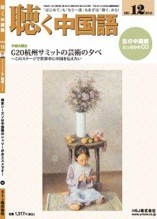 月刊『聴く中国語』2016年12月号(180号)- 株式会社中国電視代表取締役 劉斌(リウ・ビン)