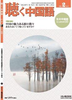 月刊『聴く中国語』2017年2月号(182号)- 映画監督 管虎(クワン・フー)