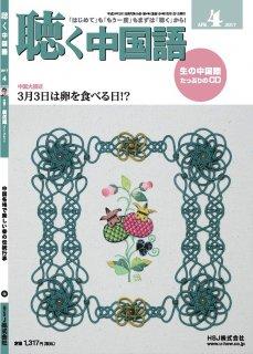 月刊 聴く中国語 2017年4月号(184号)- 弁護士 翁道逵(ウェン・ダオクイ)