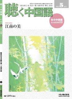 月刊『聴く中国語』2017年5月号(185号)- 水墨画家 馬艶(Ma Yan)