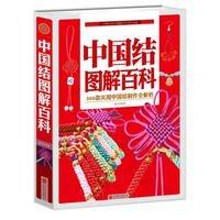 (商品No. XH201)      中国結び 手芸 図解百科 300種手本 実用範本