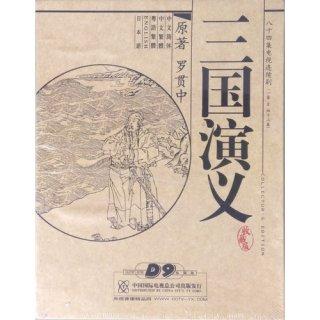 (商品No. XH002)      三国志演義 中国大型歴史名作連続ドラマ 日本語字幕 全84集DVD14枚