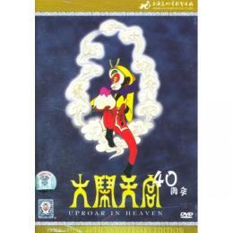 (商品No. XH005)      大閙天宮 西遊記 40周年 中国語アニメDVD
