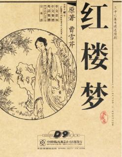 (商品No. XH003)紅楼夢 中国大型歴史名作連続ドラマ 日本語字幕全36集(DVD 7+1)