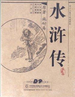 (商品No. XH004)水滸伝 中国大型歴史名作連続ドラマ 日本語字幕 全43集DVD8枚