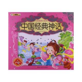 (商品No. XH112)中国伝統神話 経典と同行系列 ピンイン付き中国語絵本 VCD付属