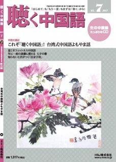 月刊『聴く中国語』2017年7月号(187号)- 美容関連会社取締役副社長 呉小玲(Wu Xiaoling)