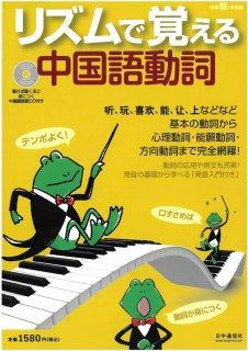 リズムで覚える 中国語動詞(90号)