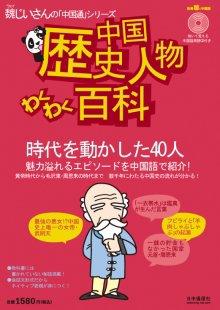 魏じいさんの「中国通」シリーズ 中国歴史人物わくわく百科(87号)
