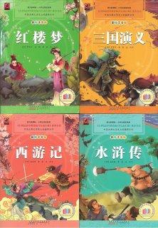 (商品No. XH105)     紅楼夢 三国演義 水滸伝 西遊記 全4冊 ピンイン付中国語絵本