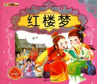 (商品No. XH012)紅楼夢 経典と同行系列 ピンイン付き中国語絵本 VCD付属