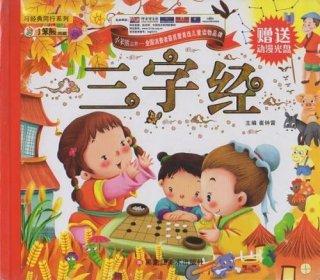 (商品No. XH014)三字経 経典と同行系列 ピンイン付き中国語絵本 VCD付属