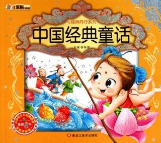 (商品No. XH113)中国経典童話 経典と同行系列 ピンイン付き中国語絵本 VCD付属