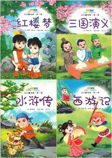 (商品No. XH119)     紅楼夢 三国演義 水滸伝 西遊記 全4冊 ピンイン付中国語絵本