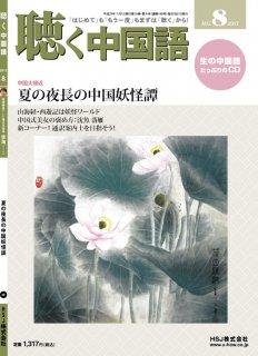 月刊『聴く中国語』2017年8月号(188号)- 香港衛星テレビ東京支局長 李海(Li Hai)