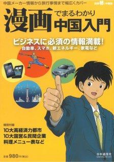 漫画でまるわかり中国入門(95号)