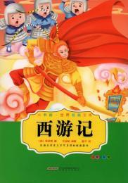 (商品No. XH106)     西遊記 ピンイン付中国語絵本 小書房 世界経典文庫