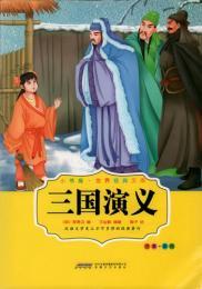 (商品No. XH107)三国演義 ピンイン付中国語絵本 小書房 世界経典文庫