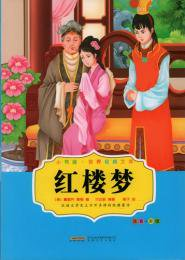 (商品No. XH108)紅楼夢 ピンイン付中国語絵本 小書房 世界経典文庫