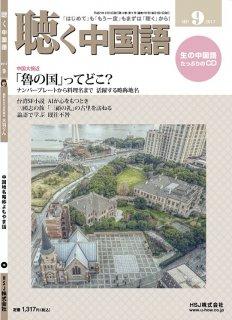 月刊『聴く中国語』2017年9月号(189号)- 翻訳会社代表取締役 大羽りん