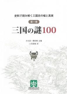 【取り寄せ商品】(商品No. ZJ101-1)三国の謎100