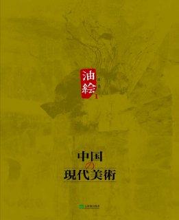 【取り寄せ商品】(商品No. ZJ201-1)中国の現代美術(第一巻〜第六巻セット)