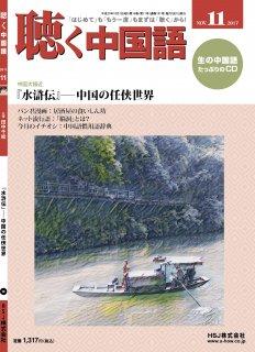 月刊『聴く中国語』2017年11月号(191号)- 女優 田中千絵