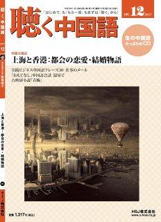 月刊『聴く中国語』2017年12月号(192号)- 糖尿病専門医師 飯塚陽子