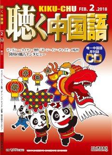 月刊『聴く中国語』2018年2月号(194号)- 映画監督陸川