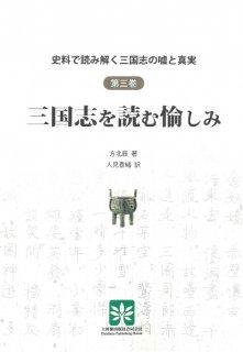 【取り寄せ商品】(商品No.ZJ101-3)三国志を読む愉しみ