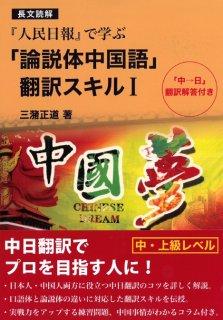 【取り寄せ商品】(商品No.ZJ306-1)『人民日報』で学ぶ「論説体中国語」翻訳スキル�