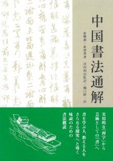 【取り寄せ商品】(商品No.ZJ307)中国書法通解
