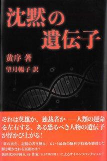 【取り寄せ商品】(商品No.ZJ308)沈黙の遺伝子