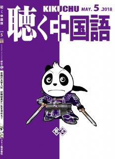 KIKUCHU 月刊『聴く中国語』 2018年5月号(197号)ー全日本華僑華人連合会名誉会長 顔安