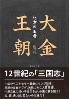【取り寄せ商品】(商品No.ZJ309)大金王朝 北方の王者