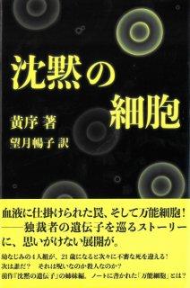 【取り寄せ商品】(商品No.ZJ310)沈黙の細胞