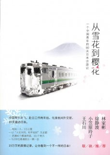 SOLD OUT 雪花から桜になるまで 中国青年の80日間日本訪遊記<img class='new_mark_img2' src='https://img.shop-pro.jp/img/new/icons29.gif' style='border:none;display:inline;margin:0px;padding:0px;width:auto;' />