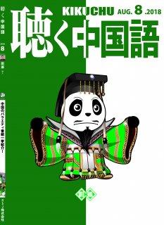 KIKUCHU 月刊『聴く中国語』 2018年8月号(200号)ー詩人 田原